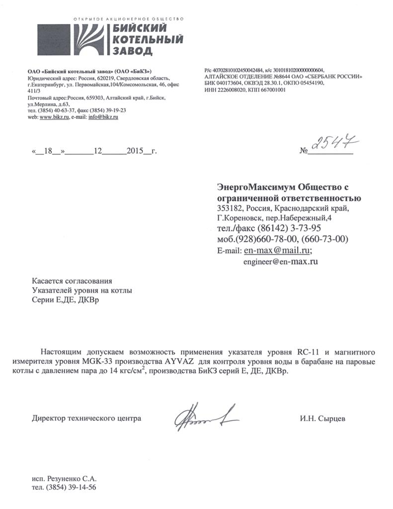 Письмо от котельного завода по указателям уровня