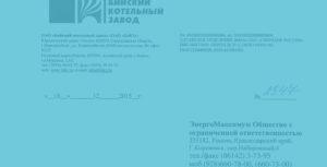 Гарантийное письмо по указателям уровня AIVAZ