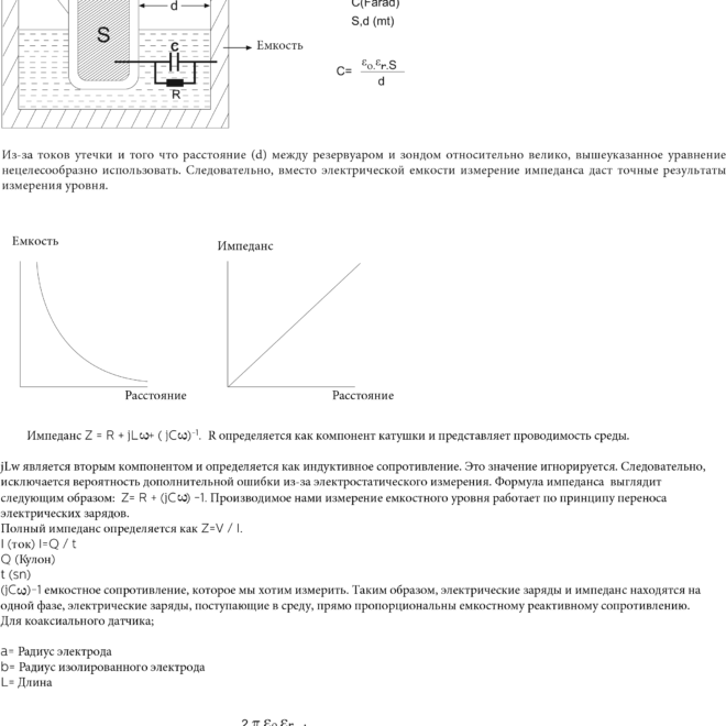 Электродный-указатель-уровня-KP-01-02