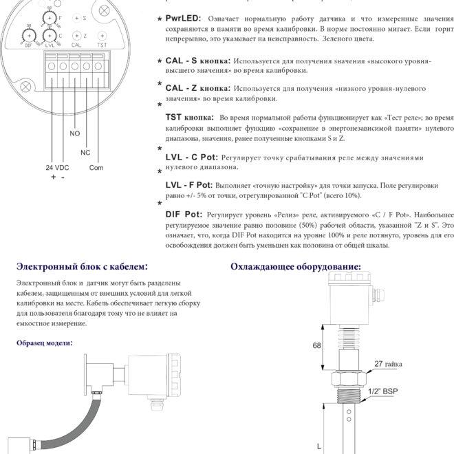 Электро подключение уровнемера