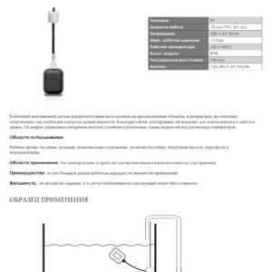 Поплавковый датчик кабельный MAC5