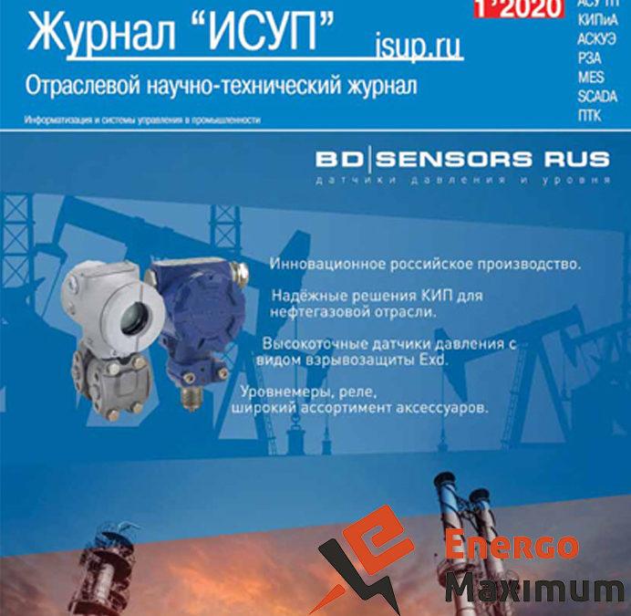 Публикация в журнале ИСУП о указателях уровня Ayvaz